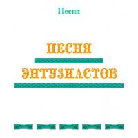 *ПЕСНЯ ЭНТУЗИАСТОВ*. CD