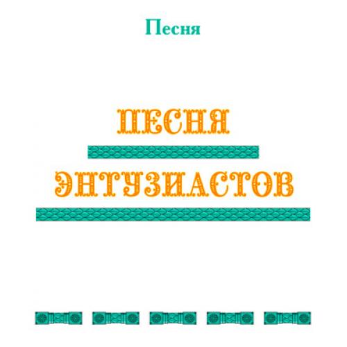 «ПЕСНЯ ЭНТУЗИАСТОВ». CD