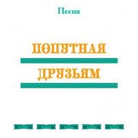 Песня *ПОПУТНАЯ ДРУЗЬЯМ*. CD