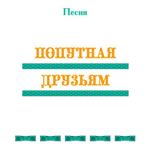 Песня «ПОПУТНАЯ ДРУЗЬЯМ». CD