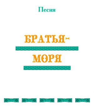 Песня *БРАТЬЯ-МОРЯ*. CD