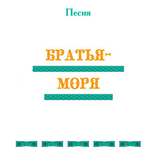 Песня «БРАТЬЯ-МОРЯ». CD