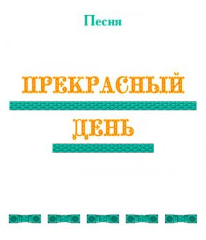 Песня *ПРЕКРАСНЫЙ ДЕНЬ*. CD