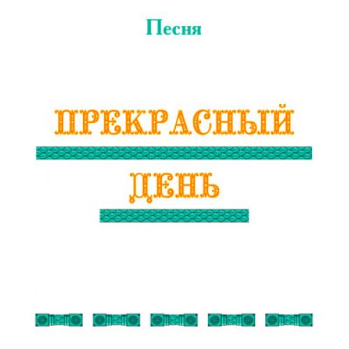 Песня «ПРЕКРАСНЫЙ ДЕНЬ». CD
