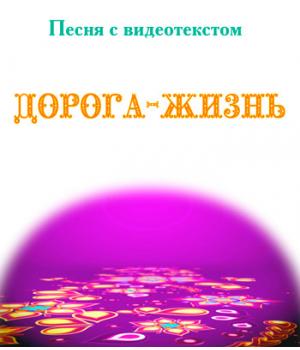 Песня *ДОРОГА-ЖИЗНЬ*, с видеотекстом (выпуск 4). FullHD