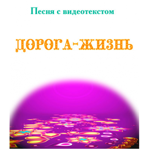 Песня *ДОРОГА-ЖИЗНЬ*, с видеотекстом (выпуск 3). DVD