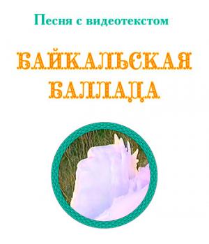*БАЙКАЛЬСКАЯ БАЛЛАДА*, с видеотекстом. DVD