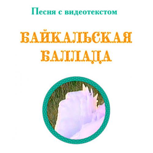 «БАЙКАЛЬСКАЯ БАЛЛАДА», с видеотекстом. DVD