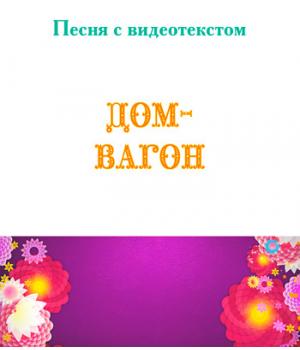 Песня «ДОМ-ВАГОН», с видеотекстом. DVD