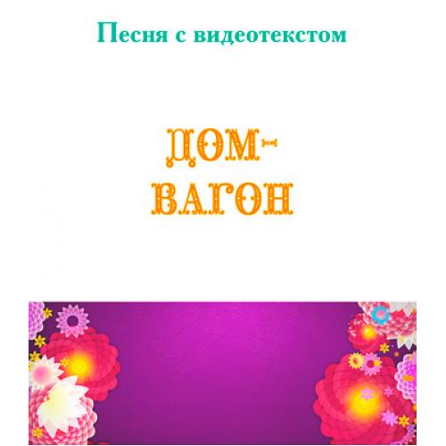 Песня *ДОМ-ВАГОН*, с видеотекстом. DVD