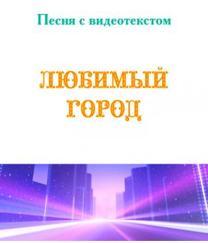 Песня *ЛЮБИМЫЙ ГОРОД*, с видеотекстом. DVD
