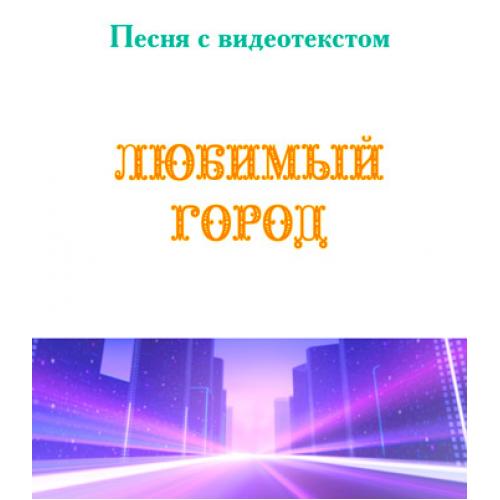 Песня «ЛЮБИМЫЙ ГОРОД», с видеотекстом. DVD