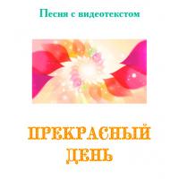 Песня *ПРЕКРАСНЫЙ ДЕНЬ*, с видеотекстом. DVD