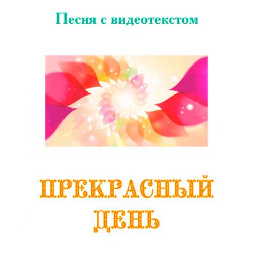 Песня «ПРЕКРАСНЫЙ ДЕНЬ», с видеотекстом. DVD