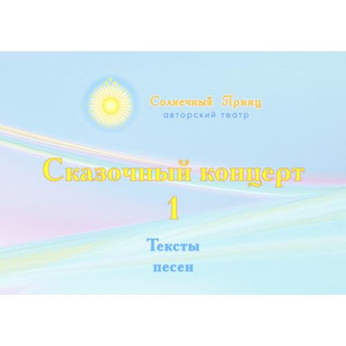 Сборник текстов песен праздника *СКАЗОЧНЫЙ КОНЦЕРТ 1*