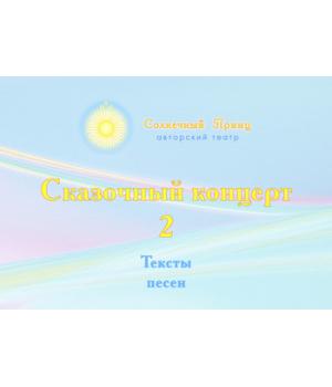 Сборник текстов песен праздника *СКАЗОЧНЫЙ КОНЦЕРТ 2*