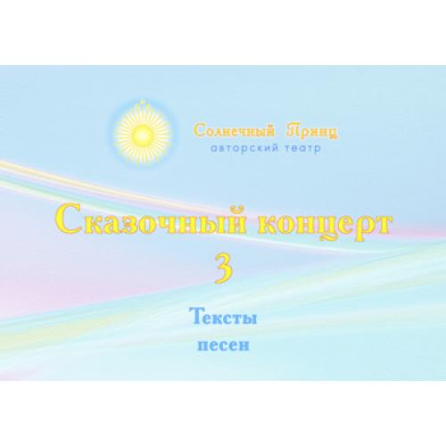 Сборник текстов песен праздника *СКАЗОЧНЫЙ КОНЦЕРТ 3*