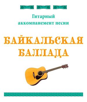 Гитарный аккомпанемент песни *БАЙКАЛЬСКАЯ БАЛЛАДА*