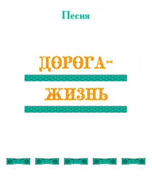 Песня *ДОРОГА-ЖИЗНЬ*. CD