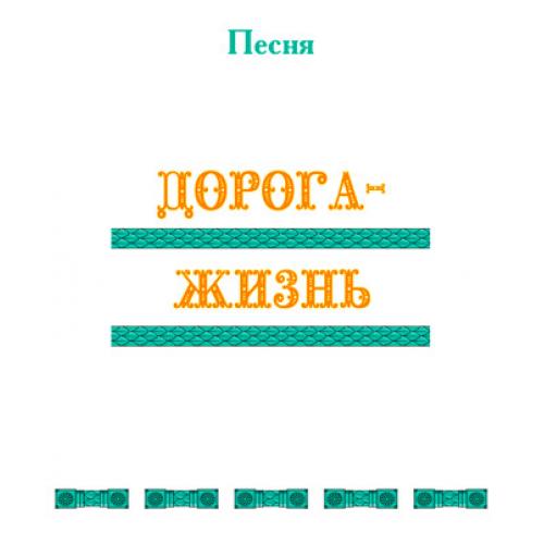Песня «ДОРОГА-ЖИЗНЬ». CD