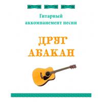 Гитарный аккомпанемент песни «ДРУГ АБАКАН»