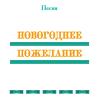 Песня *НОВОГОДНЕЕ ПОЖЕЛАНИЕ*. CD