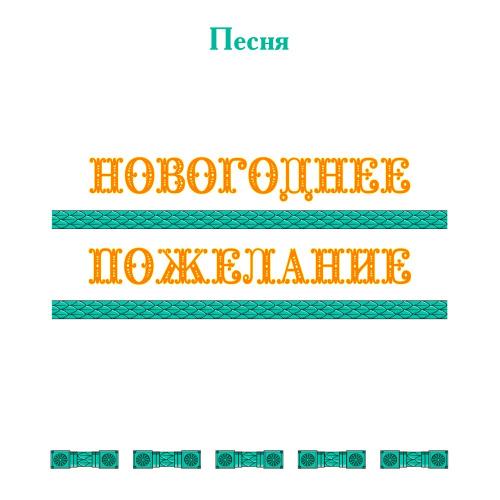 Песня «НОВОГОДНЕЕ ПОЖЕЛАНИЕ». CD