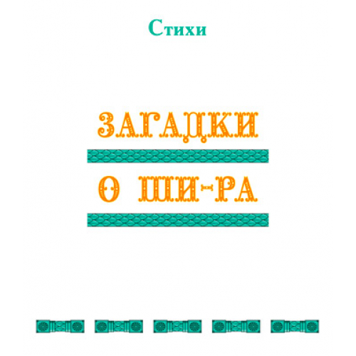Стихи «ЗАГАДКИ О ШИ-РА». CD
