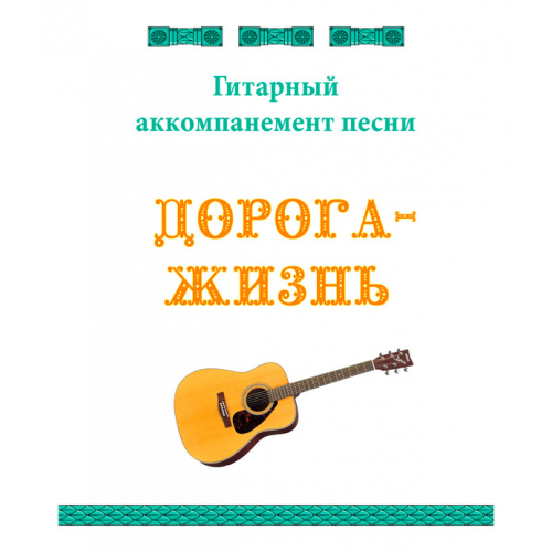 Гитарный аккомпанемент песни *ДОРОГА-ЖИЗНЬ*