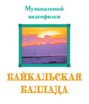 Музыкальный видеофильм «БАЙКАЛЬСКАЯ БАЛЛАДА». DVD