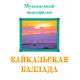 Музыкальный видеофильм *БАЙКАЛЬСКАЯ БАЛЛАДА*. DVD