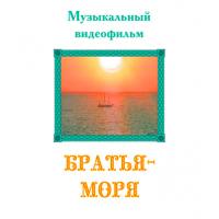 Музыкальный видеофильм «БРАТЬЯ-МОРЯ». DVD