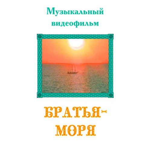 Музыкальный видеофильм *БРАТЬЯ-МОРЯ*. DVD