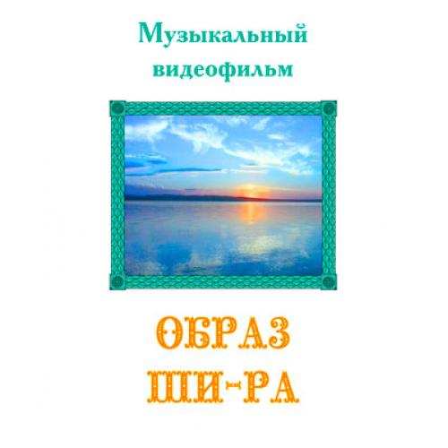Музыкальный видеофильм *ОБРАЗ ШИ-РА*. DVD