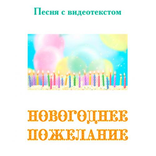 Песня «НОВОГОДНЕЕ ПОЖЕЛАНИЕ», с видеотекстом. DVD