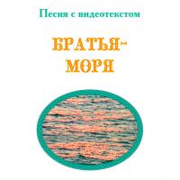 Песня «БРАТЬЯ-МОРЯ», с видеотекстом. DVD