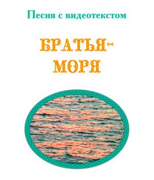 Песня *БРАТЬЯ-МОРЯ*, с видеотекстом. DVD