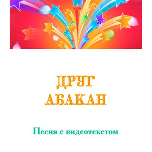 Песня «ДРУГ АБАКАН», с видеотекстом. DVD