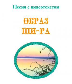Песня *ОБРАЗ ШИ-РА*, с видеотекстом. DVD