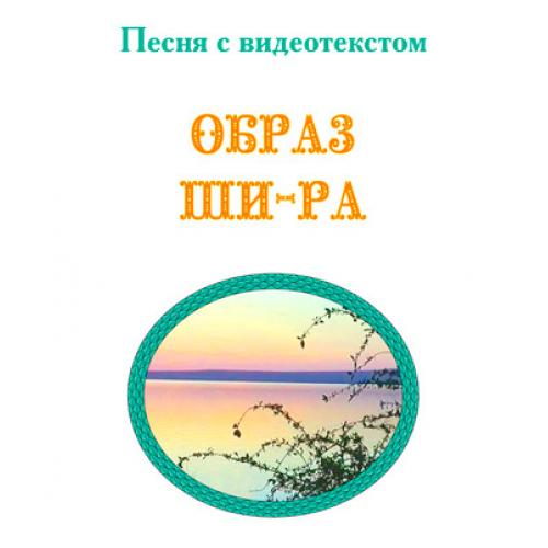 Песня «ОБРАЗ ШИ-РА», с видеотекстом. DVD
