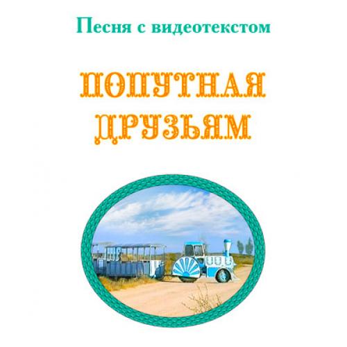Песня «ПОПУТНАЯ ДРУЗЬЯМ», с видеотекстом. DVD