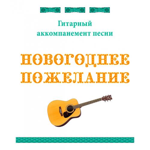 Гитарный аккомпанемент песни «НОВОГОДНЕЕ ПОЖЕЛАНИЕ»