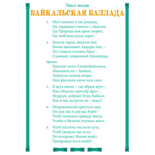 Открытка с текстом песни *БАЙКАЛЬСКАЯ БАЛЛАДА*