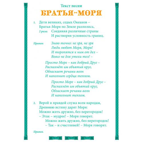 Открытка с текстом песни *БРАТЬЯ-МОРЯ*
