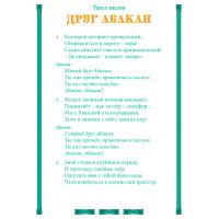 Открытка с текстом песни «ДРУГ АБАКАН»