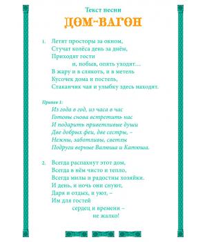 Открытка с текстом песни *ДОМ-ВАГОН*