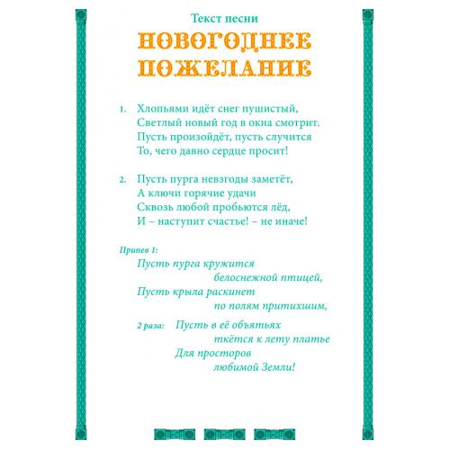 Открытка с текстом песни «НОВОГОДНЕЕ ПОЖЕЛАНИЕ»