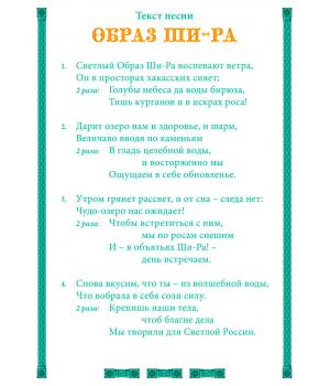 Открытка с текстом песни *ОБРАЗ ШИ-РА*
