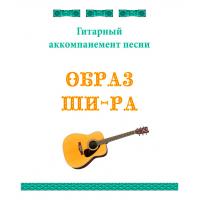 Гитарный аккомпанемент песни *ОБРАЗ ШИ-РА*