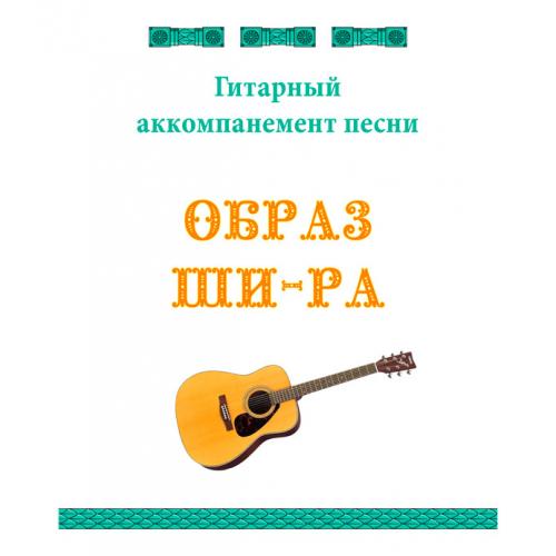 Гитарный аккомпанемент песни «ОБРАЗ ШИ-РА»